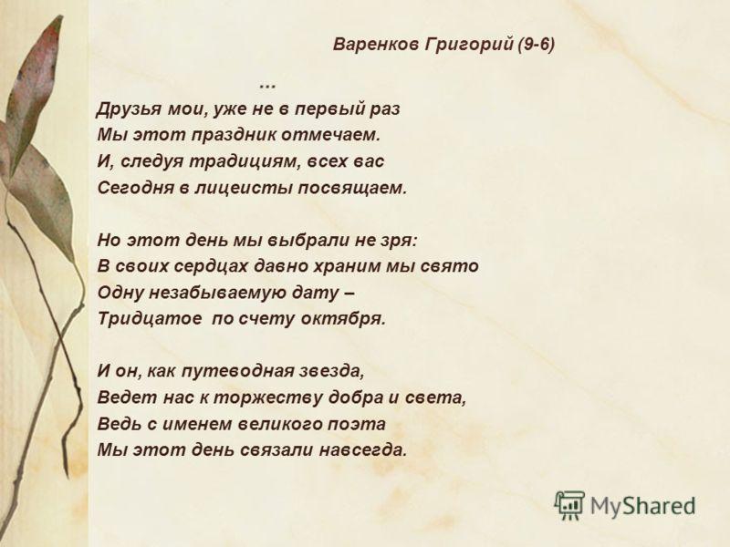 Варенков Григорий (9-6)
