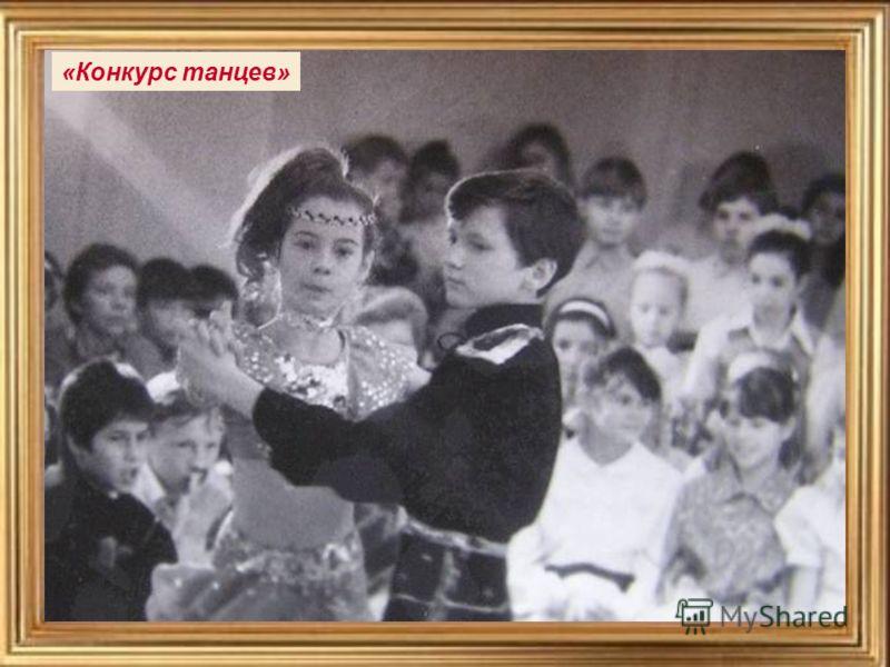 «Конкурс танцев»