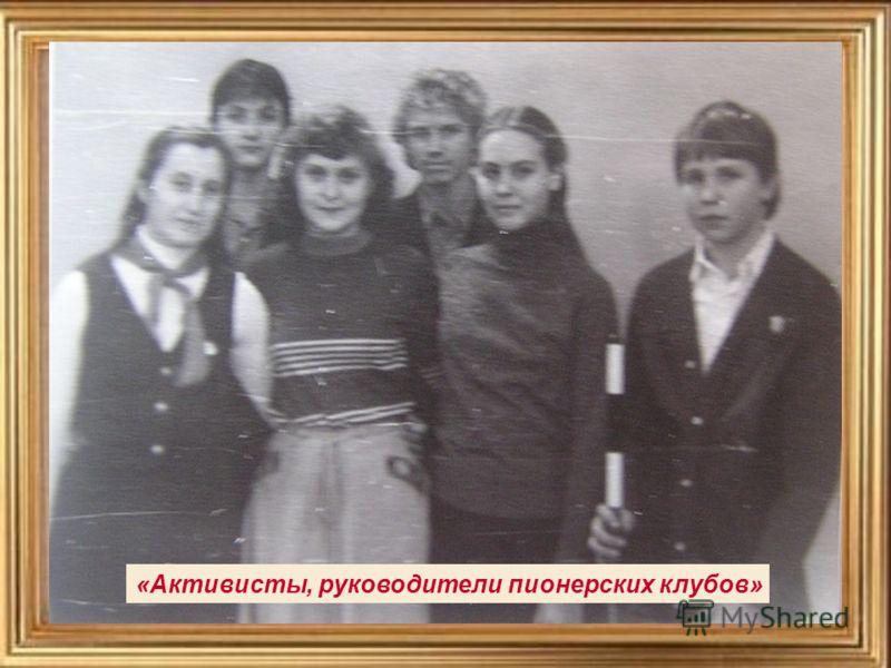 «Активисты, руководители пионерских клубов»
