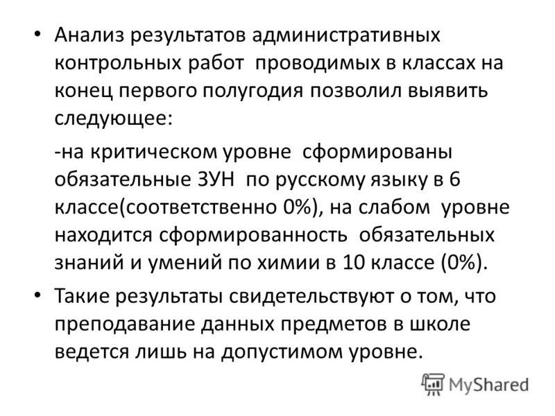 """Презентация на тему: """"Общие"""