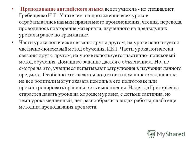 Преподавание английского языка ведет учитель - не специалист Гребещенко Н.Г.. Учителем на протяжении всех уроков отрабатывались навыки правильного произношения, чтения, перевода, проводилось повторение материала, изученного на предыдущих уроках и ран