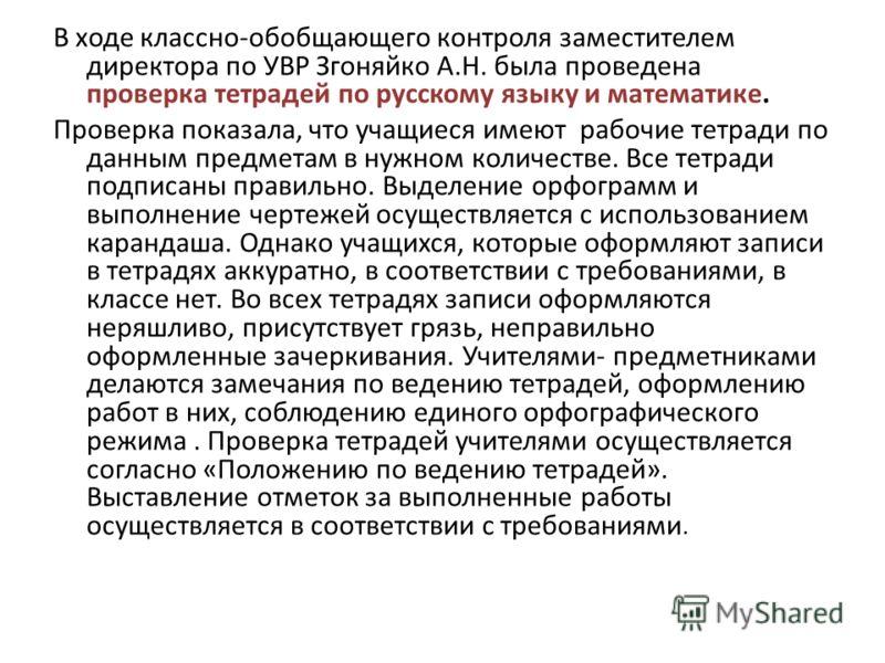 В ходе классно-обобщающего контроля заместителем директора по УВР Згоняйко А.Н. была проведена проверка тетрадей по русскому языку и математике. Проверка показала, что учащиеся имеют рабочие тетради по данным предметам в нужном количестве. Все тетрад