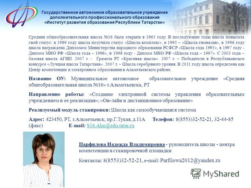 Государственное автономное образовательное учреждение дополнительного профессионального образования «Институт развития образования Республики Татарстан» Средняя общеобразовательная школа 16 была открыта в 1965 году. В последующие годы школа повысила