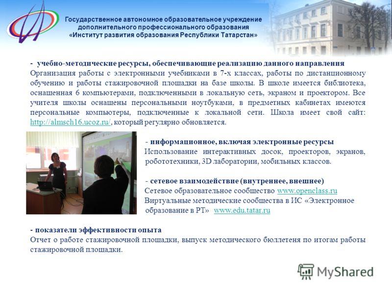 Государственное автономное образовательное учреждение дополнительного профессионального образования «Институт развития образования Республики Татарстан» - учебно-методические ресурсы, обеспечивающие реализацию данного направления Организация работы с