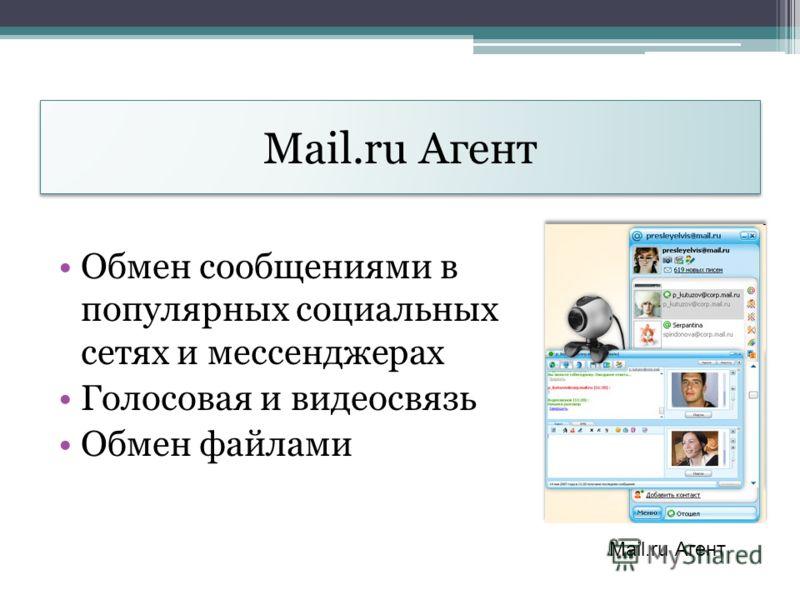 Mail.ru Агент Обмен сообщениями в популярных социальных сетях и мессенджерах Голосовая и видеосвязь Обмен файлами Mail.ru Агент