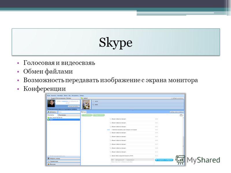 Skype Голосовая и видеосвзяь Обмен файлами Возможность передавать изображение с экрана монитора Конференции