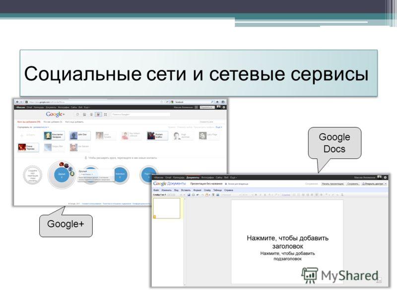 Социальные сети и сетевые сервисы Google+ Google Docs