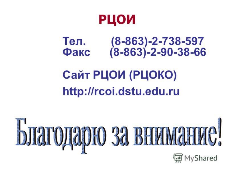 Тел. (8-863)-2-738-597 Факс (8-863)-2-90-38-66 Сайт РЦОИ (РЦОКО) http://rcoi.dstu.edu.ru РЦОИ