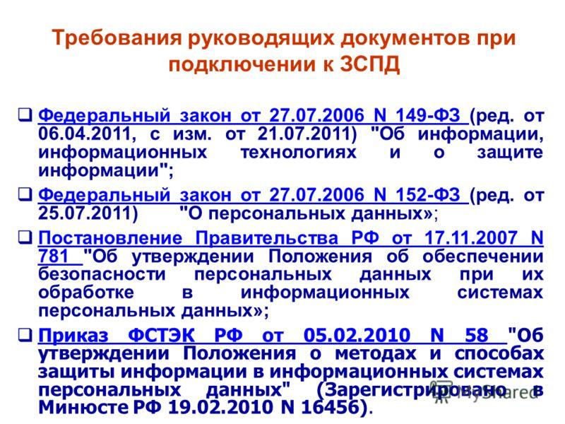 Требования руководящих документов при подключении к ЗСПД Федеральный закон от 27.07.2006 N 149-ФЗ (ред. от 06.04.2011, с изм. от 21.07.2011)