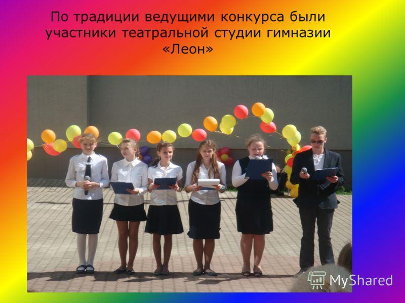 По традиции ведущими конкурса были участники театральной студии гимназии «Леон»