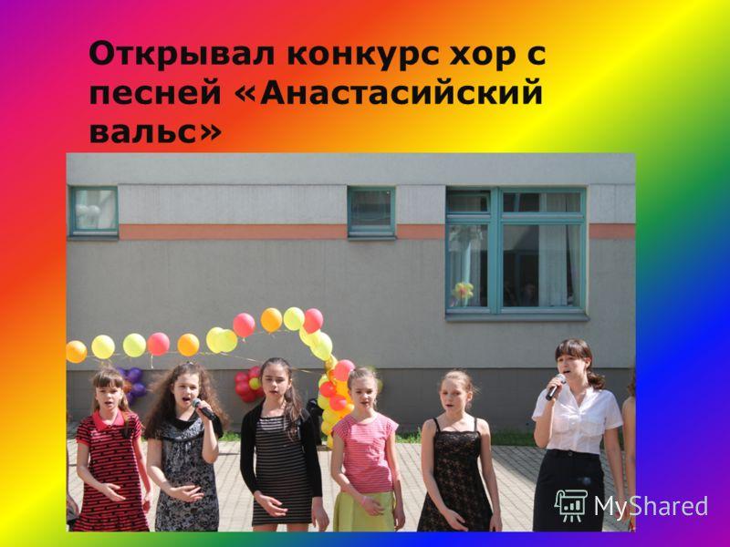 Открывал конкурс хор с песней «Анастасийский вальс»
