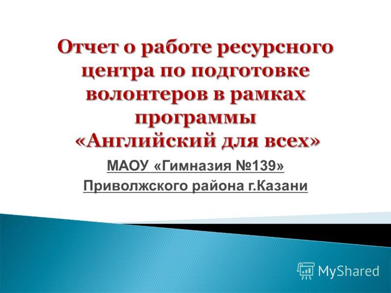 МАОУ «Гимназия 139» Приволжского района г.Казани