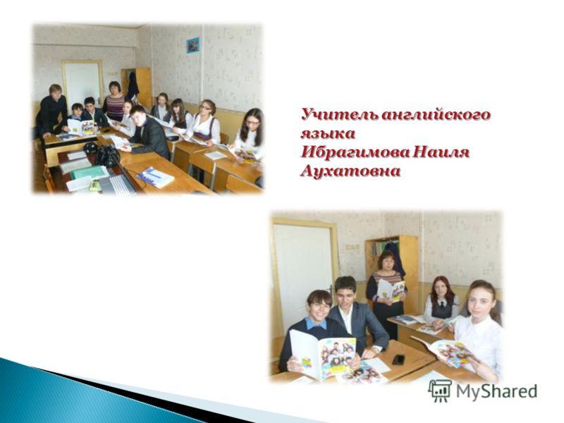 Учитель английского языка Ибрагимова Наиля Аухатовна