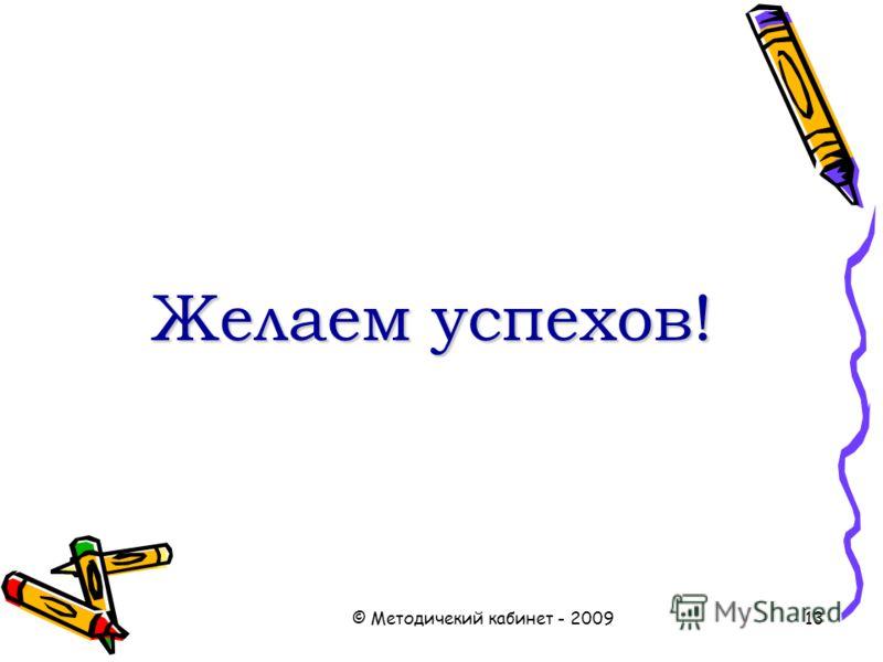 © Методичекий кабинет - 200913 Желаем успехов!