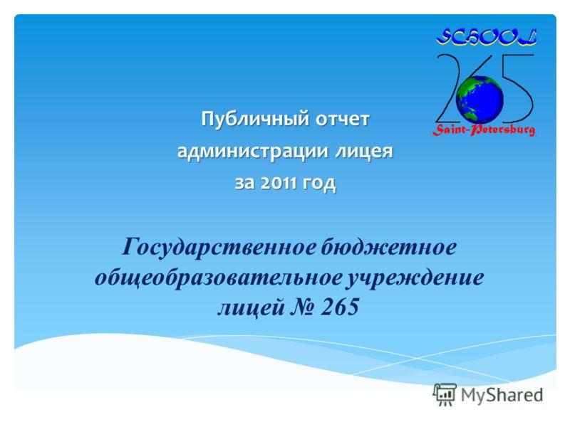 Государственное бюджетное общеобразовательное учреждение лицей 265 Публичный отчет администрации лицея за 2011 год