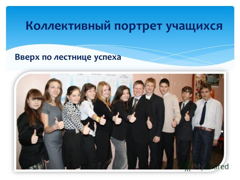 Коллективный портрет учащихся Вверх по лестнице успеха