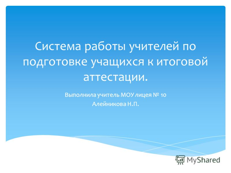 Презентация Педагога Психолога По Подготовке К Егэ