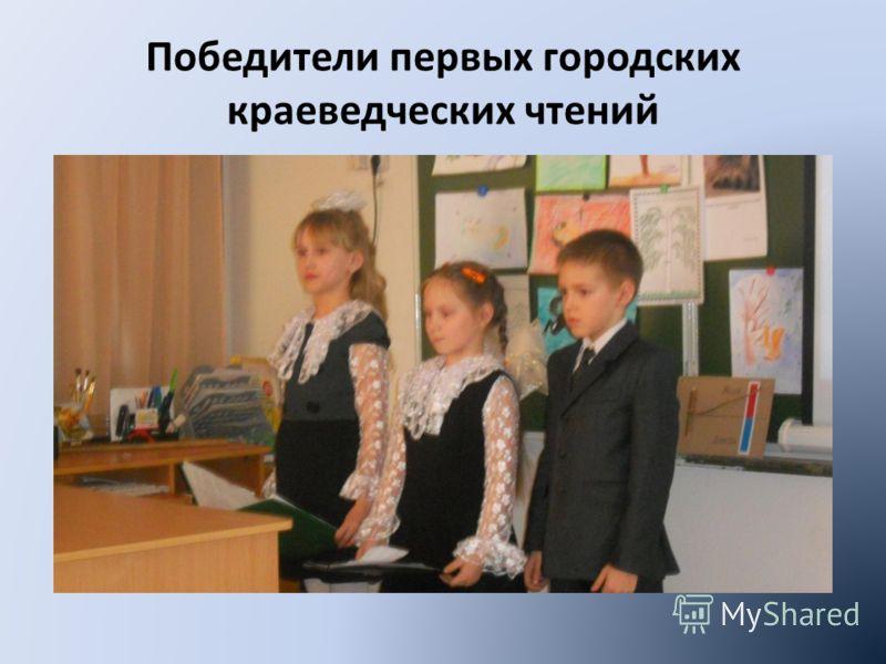 Победители первых городских краеведческих чтений