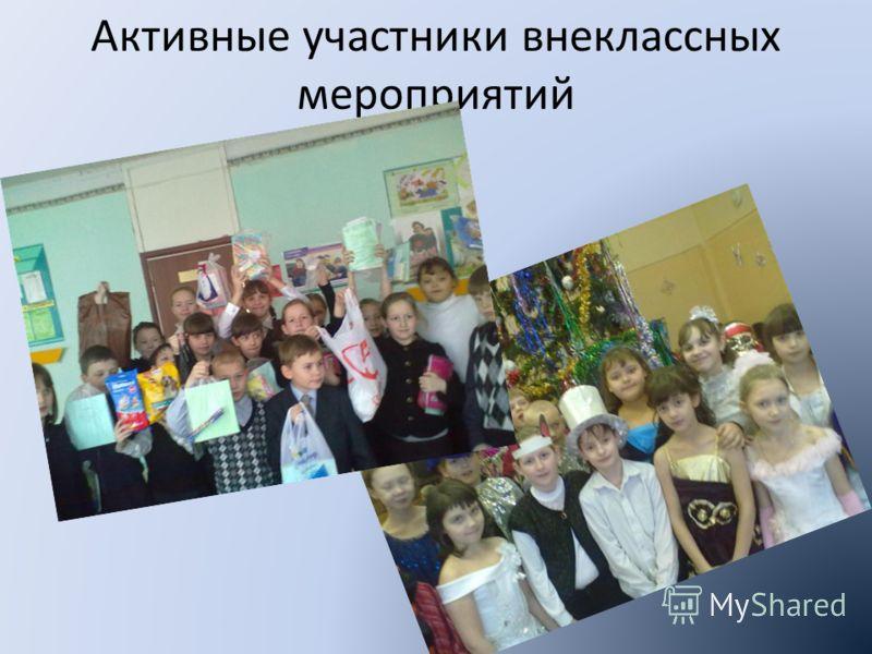 Активные участники внеклассных мероприятий