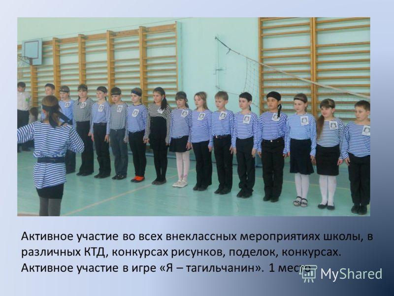 Активное участие во всех внеклассных мероприятиях школы, в различных КТД, конкурсах рисунков, поделок, конкурсах. Активное участие в игре «Я – тагильчанин». 1 место