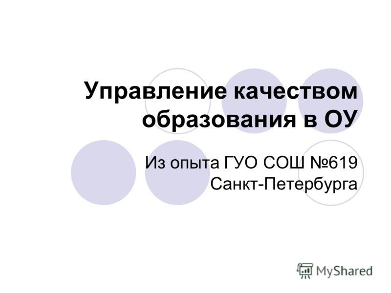 Управление качеством образования в ОУ Из опыта ГУО СОШ 619 Санкт-Петербурга