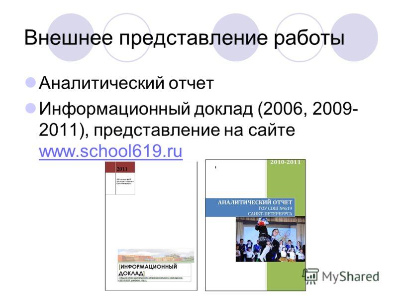 Внешнее представление работы Аналитический отчет Информационный доклад (2006, 2009- 2011), представление на сайте www.school619.ru www.school619.ru