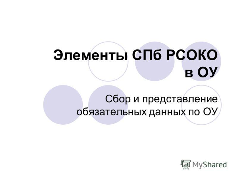 Элементы СПб РСОКО в ОУ Сбор и представление обязательных данных по ОУ