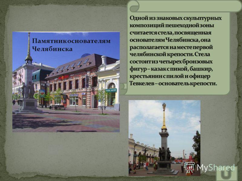 Памятник основателям Челябинска