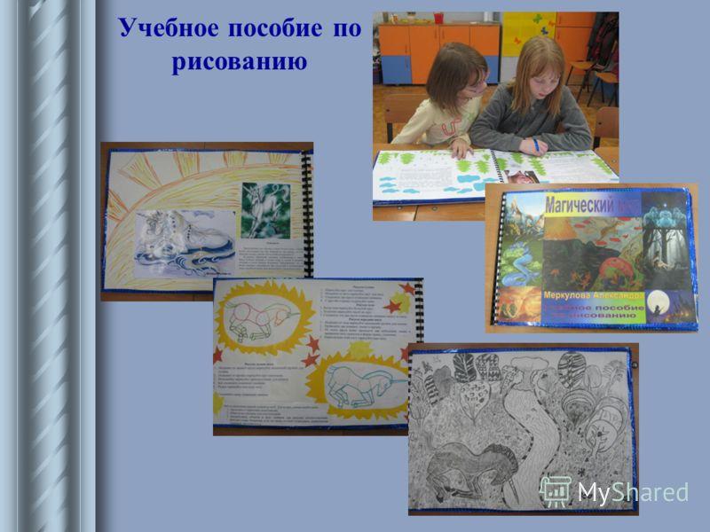 Учебное пособие по рисованию
