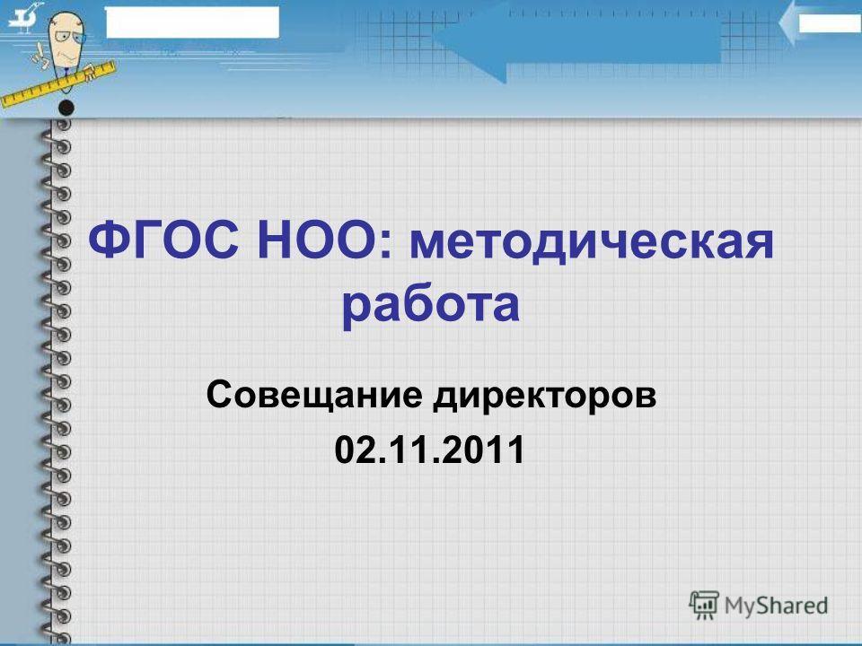 ФГОС НОО: методическая работа Совещание директоров 02.11.2011