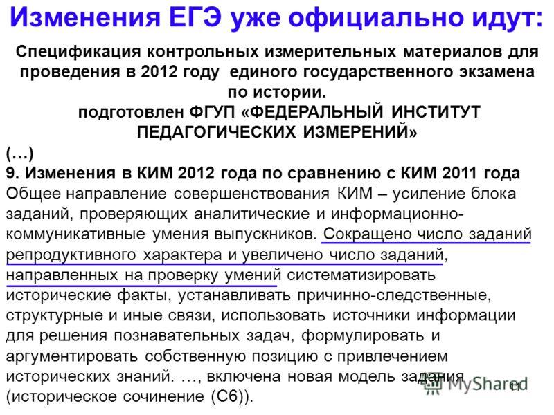 Изменения ЕГЭ уже официально идут: 11 Спецификация контрольных измерительных материалов для проведения в 2012 году единого государственного экзамена по истории. подготовлен ФГУП «ФЕДЕРАЛЬНЫЙ ИНСТИТУТ ПЕДАГОГИЧЕСКИХ ИЗМЕРЕНИЙ» (…) 9. Изменения в КИМ 2