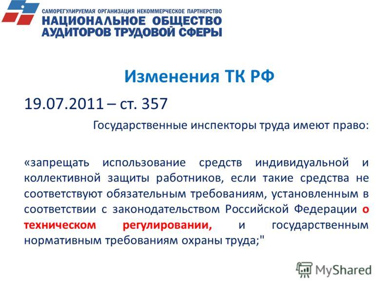 Изменения ТК РФ 19.07.2011 – ст. 357 Государственные инспекторы труда имеют право: «запрещать использование средств индивидуальной и коллективной защиты работников, если такие средства не соответствуют обязательным требованиям, установленным в соотве