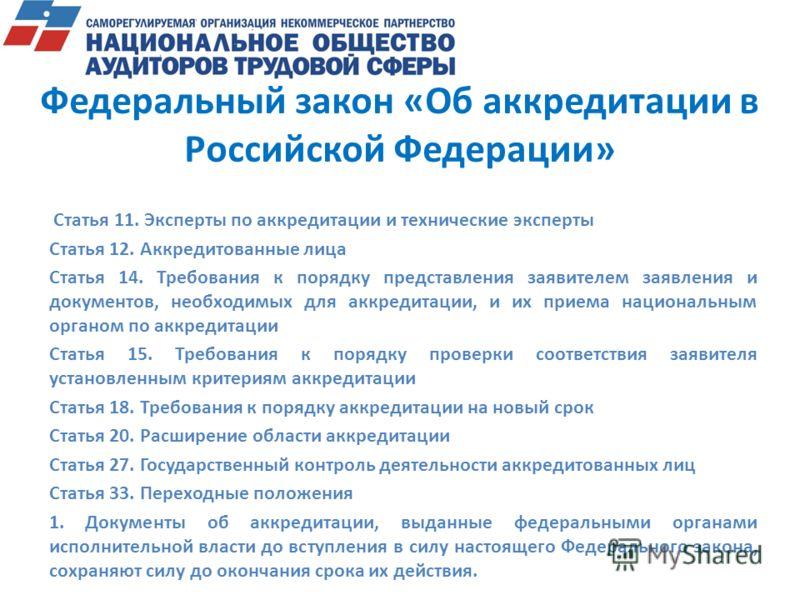 Федеральный закон «Об аккредитации в Российской Федерации» Статья 11. Эксперты по аккредитации и технические эксперты Статья 12. Аккредитованные лица Статья 14. Требования к порядку представления заявителем заявления и документов, необходимых для акк