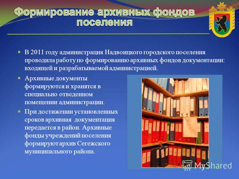 В 2011 году администрация Надвоицкого городского поселения проводила работу по формированию архивных фондов документации: входящей и разрабатываемой администрацией. Архивные документы формируются и хранятся в специально отведенном помещении администр
