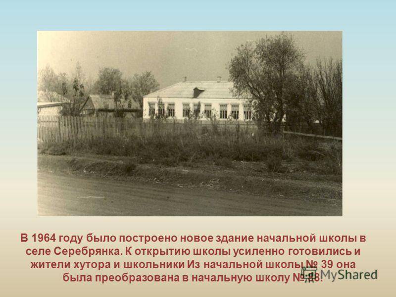 В 1964 году было построено новое здание начальной школы в селе Серебрянка. К открытию школы усиленно готовились и жители хутора и школьники Из начальной школы 39 она была преобразована в начальную школу 88.