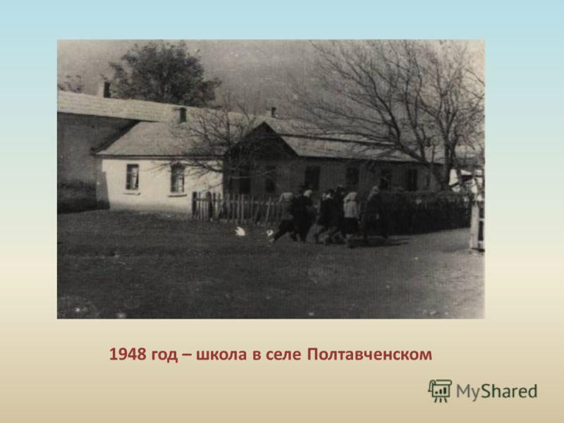 1948 год – школа в селе Полтавченском