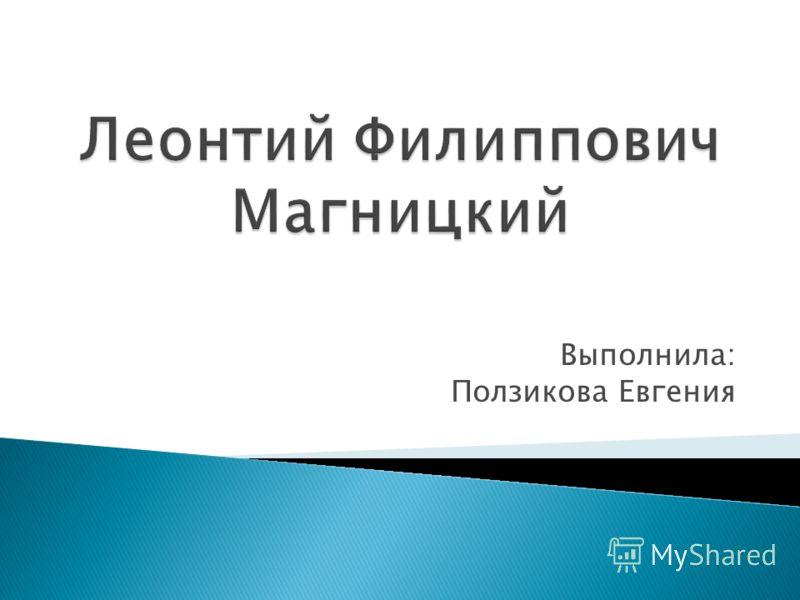 Выполнила: Ползикова Евгения