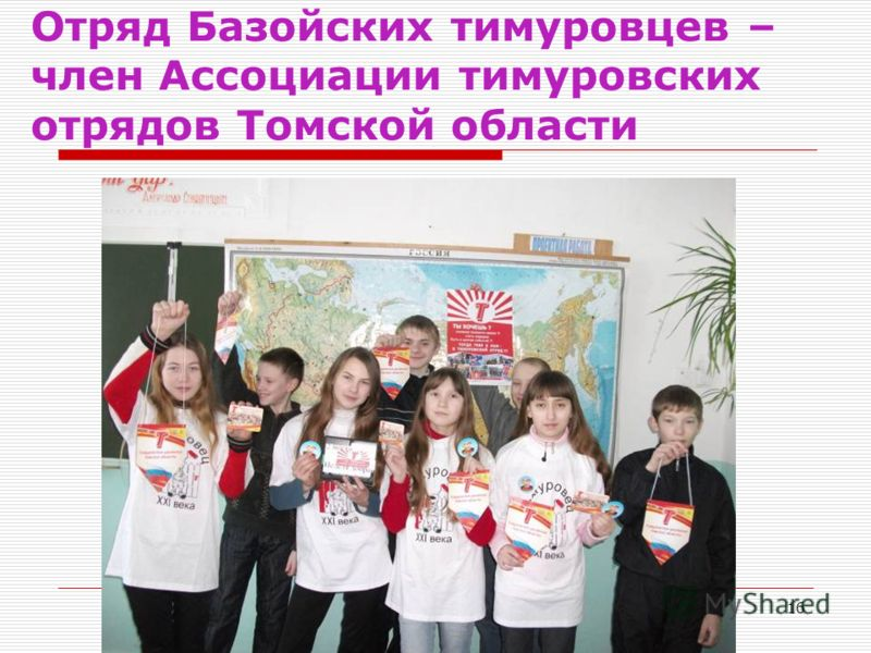 16 Отряд Базойских тимуровцев – член Ассоциации тимуровских отрядов Томской области