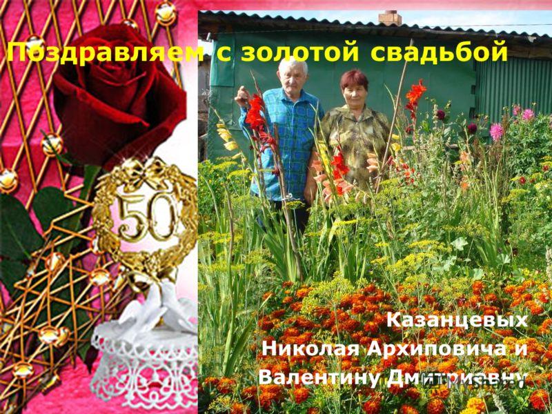 21 Поздравляем с золотой свадьбой Казанцевых Николая Архиповича и Валентину Дмитриевну