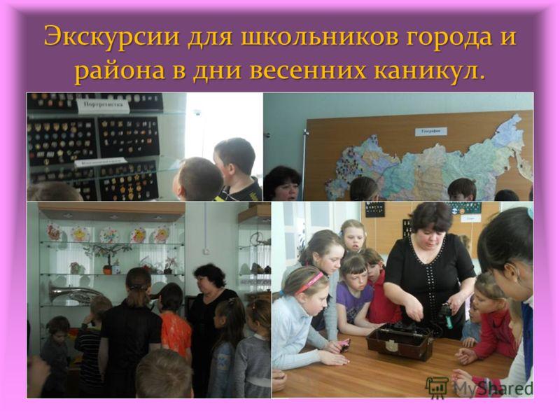 Экскурсии для школьников города и района в дни весенних каникул.