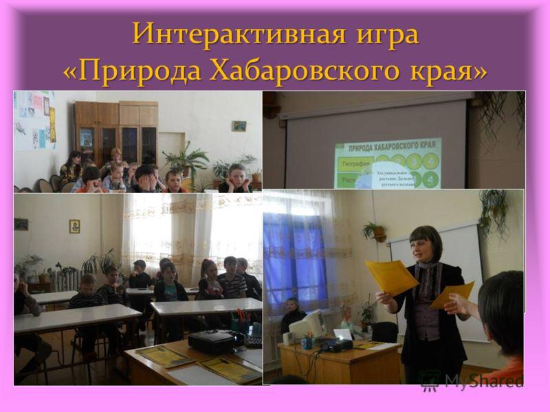 Интерактивная игра «Природа Хабаровского края»