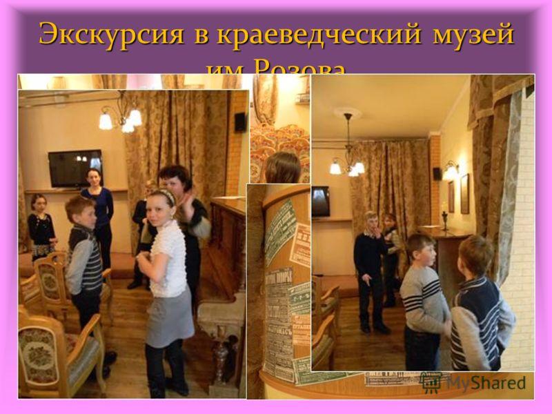 Экскурсия в краеведческий музей им.Розова