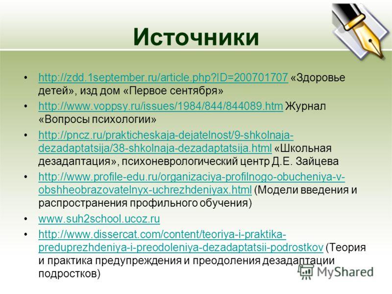 Источники http://zdd.1september.ru/article.php?ID=200701707 «Здоровье детей», изд дом «Первое сентября»http://zdd.1september.ru/article.php?ID=200701707 http://www.voppsy.ru/issues/1984/844/844089.htm Журнал «Вопросы психологии»http://www.voppsy.ru/i