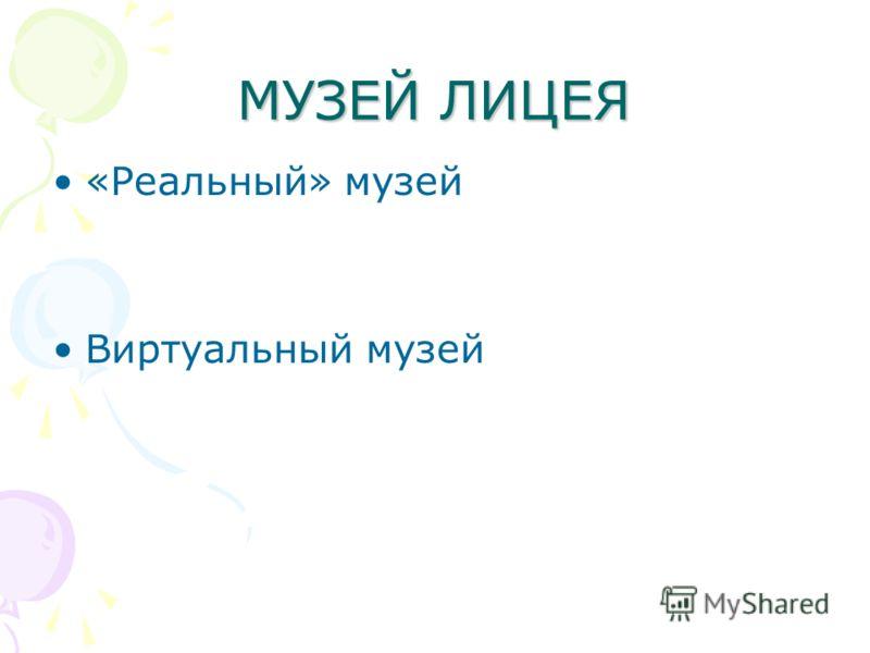 МУЗЕЙ ЛИЦЕЯ «Реальный» музей Виртуальный музей