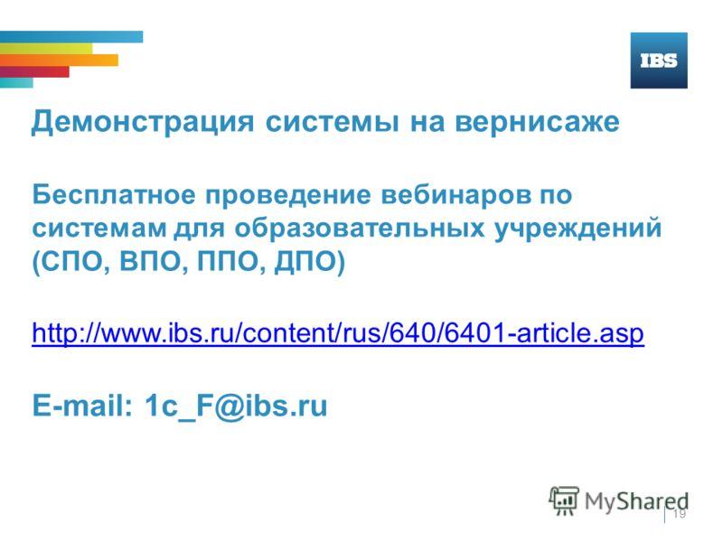 Демонстрация системы на вернисаже Бесплатное проведение вебинаров по системам для образовательных учреждений (СПО, ВПО, ППО, ДПО) http://www.ibs.ru/content/rus/640/6401-article.asp E-mail: 1с_F@ibs.ru http://www.ibs.ru/content/rus/640/6401-article.as