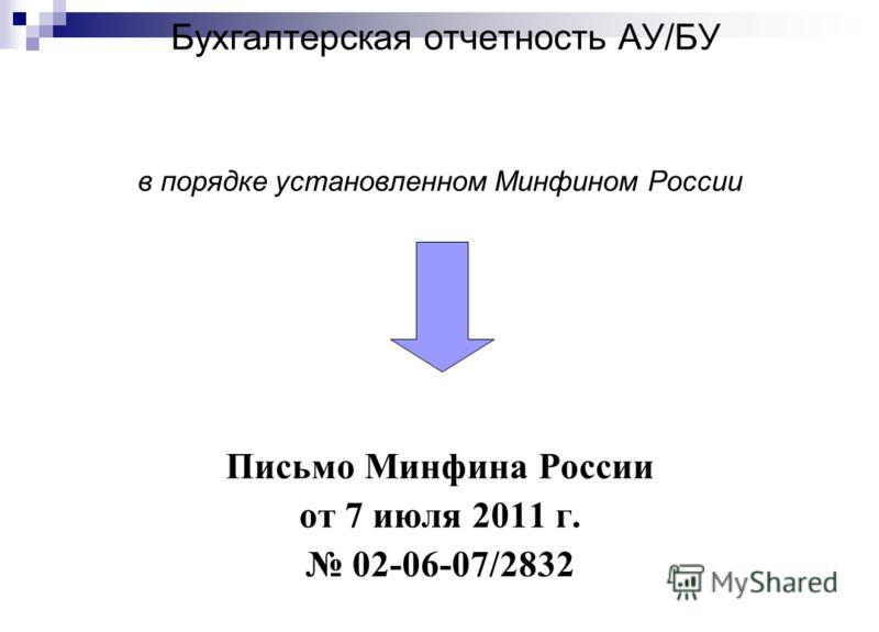 Бухгалтерская отчетность АУ/БУ в порядке установленном Минфином России Письмо Минфина России от 7 июля 2011 г. 02-06-07/2832