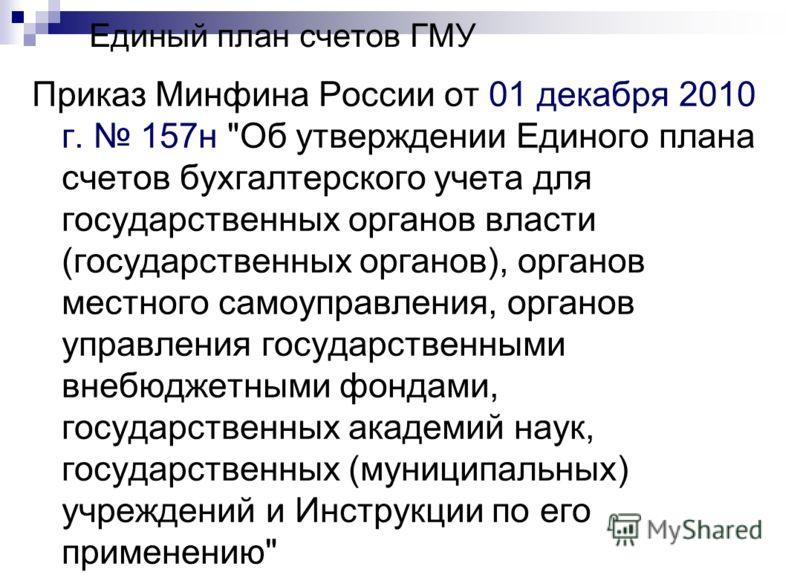 Приказ Минфина России от 01 декабря 2010 г. 157н