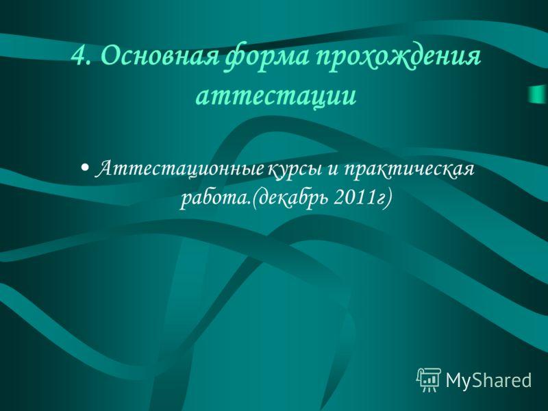 4. Основная форма прохождения аттестации Аттестационные курсы и практическая работа.(декабрь 2011г)