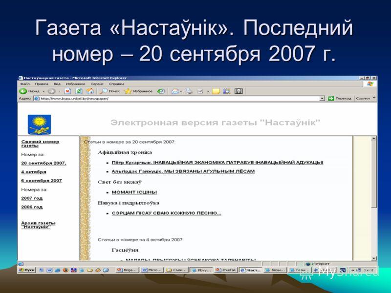 Газета «Настаўнiк». Последний номер – 20 сентября 2007 г.