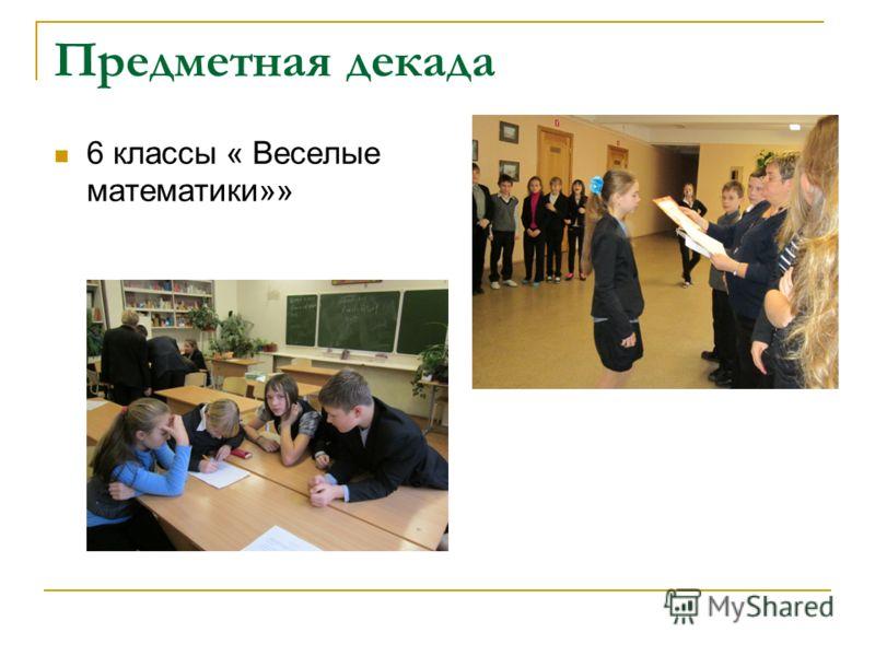 Предметная декада 6 классы « Веселые математики»»